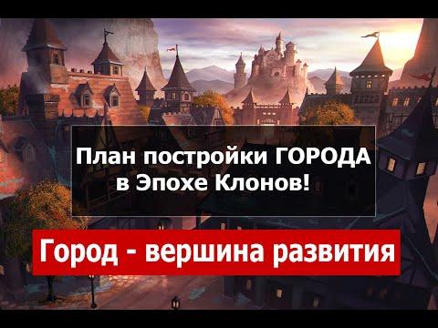 Строим Город в Эпохе Клонов