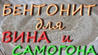#сэмон ✨ Бентонит - ОСВЕТЛЕНИЕ ВИНА и ОЧИСТКА САМОГОНА ✨