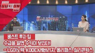 [서울경제TV] 수급을 알면 수익이 보인다! -LG이노텍, KODEX레버리지, 올리패스, 실리콘웍스