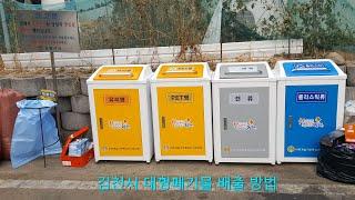 김천시 대형 폐기물 배출 방법 및 대형폐기물 수수료 (…