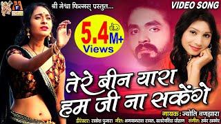 Tere Bin Yara Hum Ji Na Sakenge    Jyoti Vanjara    Hindi Sad Song    दर्द भरा गाना   