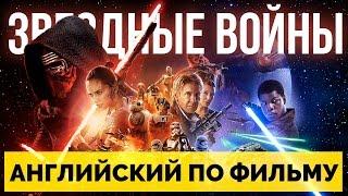 Английский по фильму Звездные Войны