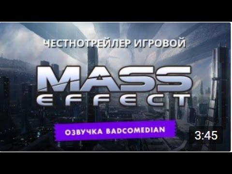 Честный трейлер - Mass Effect [BadComedian озвучка]