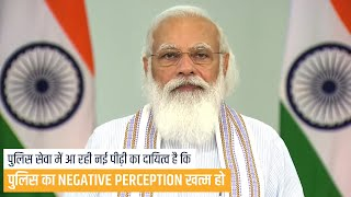Responsibility of young generation coming into police to change negative perception about force: PM