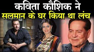 Bigg Boss 14: कविता कौशिक ने Salman Khan के घर किया था लंच