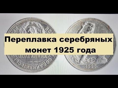 Переплавка серебряных монет 1925 года. Изготовление цепочки.