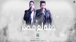 الدخلاوية هنولع مصر -  El Dakhlwya Hnwl3 Misr