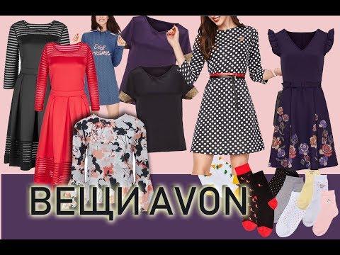 Платья блузы носочки домашняя одежда Avon видео