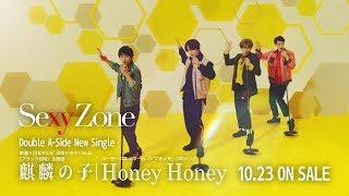 【Sexy Zone】「Honey Honey」30秒SPOT映像