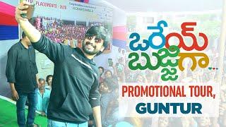 Orey Bujjiga Promotional Tour | Raj Tarun  | Malvika | Hebah Patel | Anup Rubens | Vijay Kumar Konda