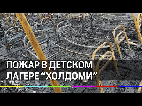 Пожар в палаточном лагере «Холдоми» - погиб ребёнок