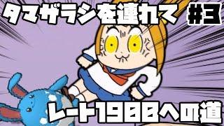 【ポケモンUSUM】タマザラシを連れてレート1900への道 その3【ゆっくり実況】