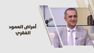 د. محمد شاهين - أمراض العمود الفقري