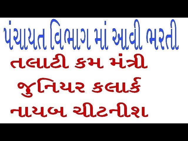 panchayat department 2018 bharati || talati clerk dy chitnish bharati
