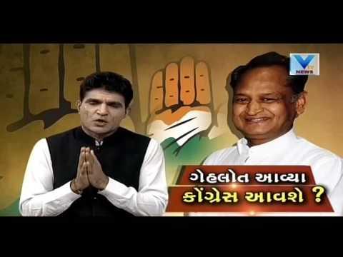 "Debate on ""Ashok Gehlot as Congress new General Secretary in Gujarat"" Vtv Gujarati"