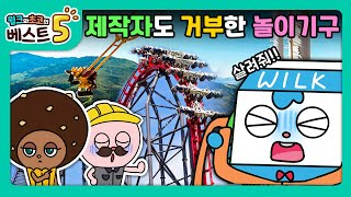 윌크와 초코의 베스트5 | 제작자도 거부한 놀이기구?! 세상에서 가장 무서운 놀이기구 베스트5 | 애니메이션/만화/디저트/animation/cartoon/dessert