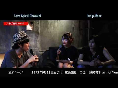 Love Spiral Channel 斉藤裕亮&守永真彩 別所ユージインタビュー