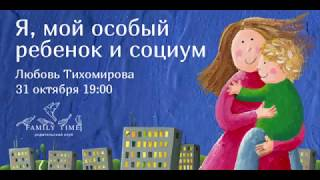"""Встреча """"Я, мой особый ребенок и социум"""" Любовь Тихомирова"""