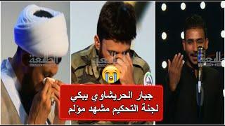 جبار الحريشاوي يبكي لجنة التحكيم مشاهد صادمة   منشد العراق