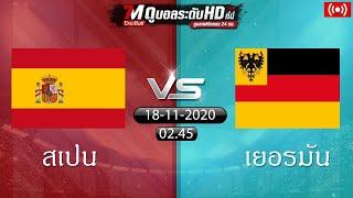 ดูบอลสด : สเปน vs เยอรมัน 17/11/2020
