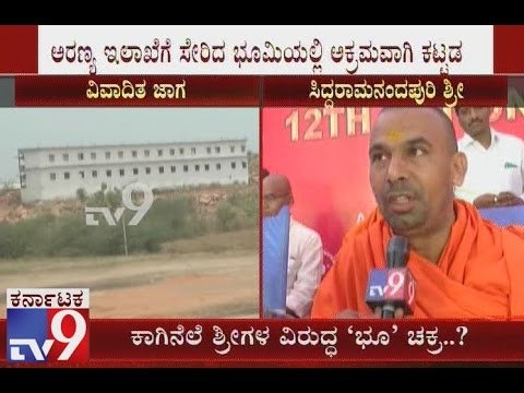 Siddaramanandapuri Swamiji Reaction On Land Encroachment of Forest Land issue