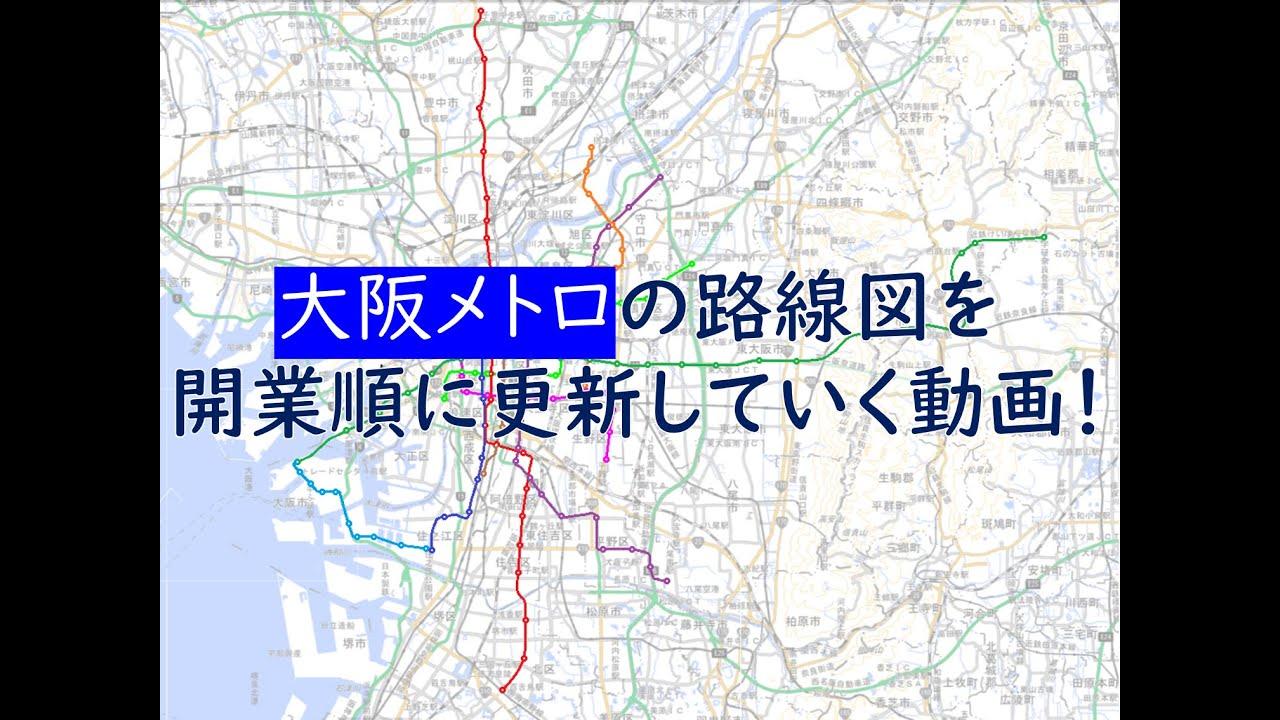 地下鉄 路線 図 大阪