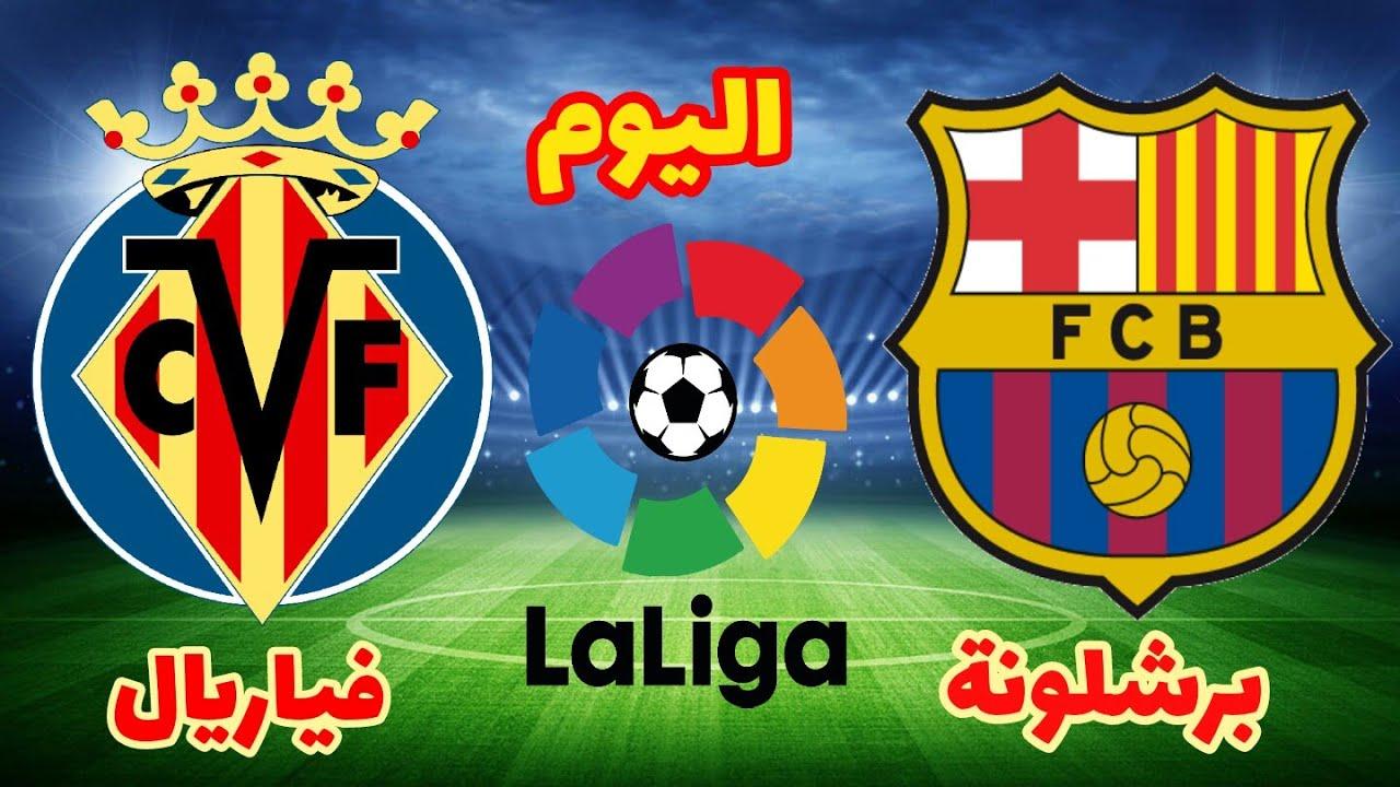 مباراة برشلونة وفياريال اليوم الأحد في الدوري الاسباني