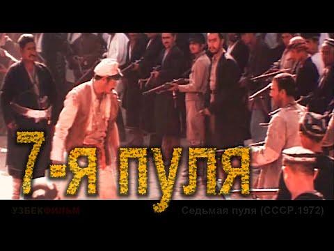 Седьмая пуля (СССР.1972)(HD) Боевик.