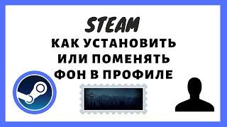Steam как установить(поменять) фон в профиле.
