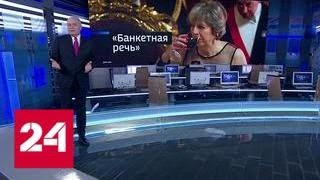 Киселев: Лавров преподаст Джонсону пару уроков хороших манер - Россия 24