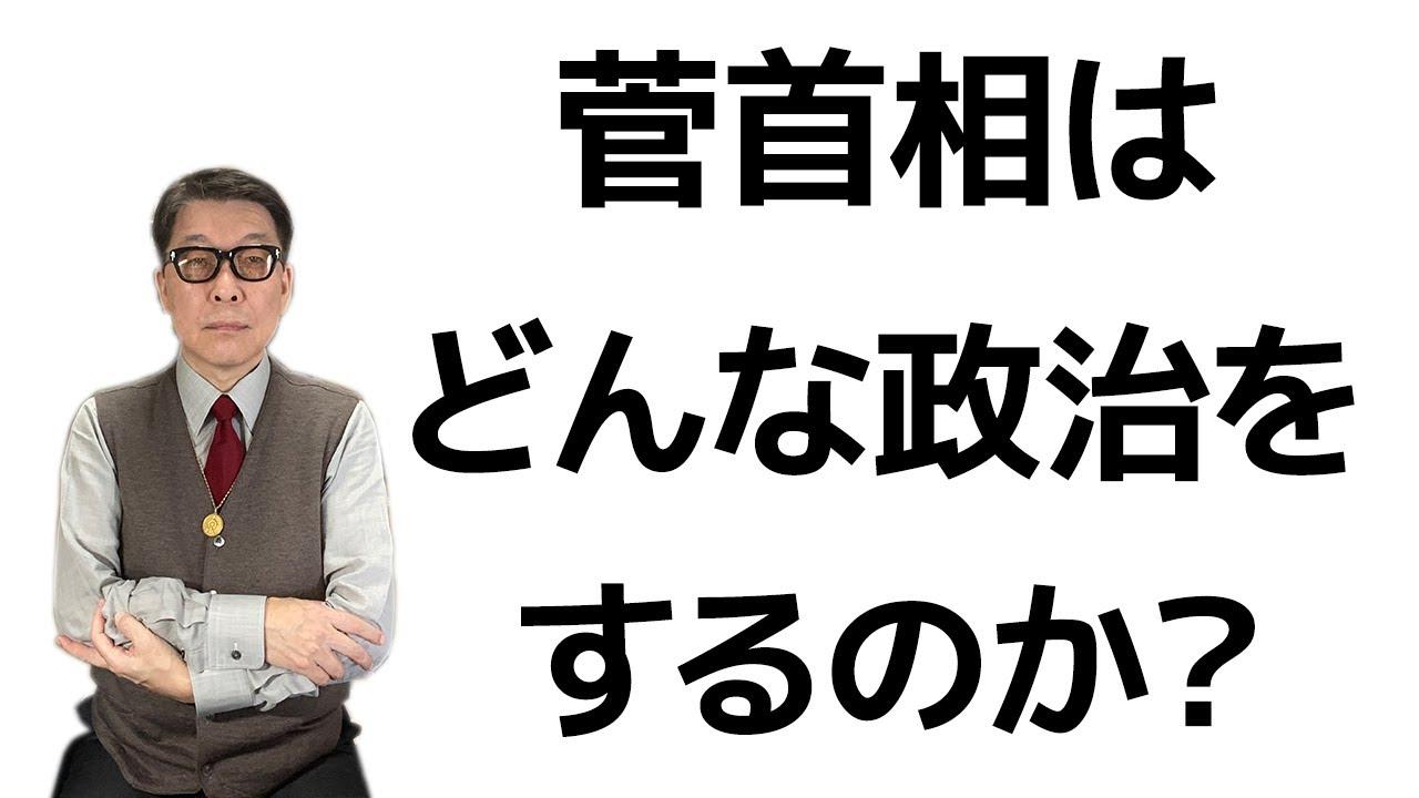 予想 菅 内閣