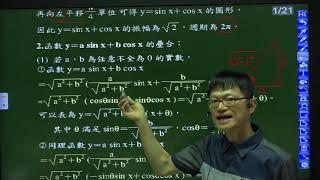 B5--2-2--三角函數的應用---正餘弦函數的疊合(理論)
