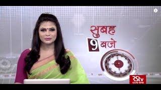 Hindi News Bulletin | हिंदी समाचार बुलेटिन – Jan 19, 2019 (9 am)