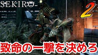 パリィ 弾き からの致命の一撃で強敵を倒せ part2 SEKIRO 隻狼 SEKIRO SHADOWS DIE TWICE せきろう