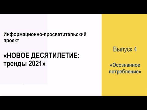 Видеообзор «Новое десятилетие: тренды 2021». Выпуск 4. «Осознанное потребление»