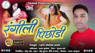 Rangili pichodi !! latest kumauni song !! by Fauji Lalit Mohan Joshi !! official music !! song 2020