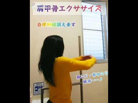 【肩こり】肩甲骨を動かして血行促進! 肩こり、脂肪燃焼にも。