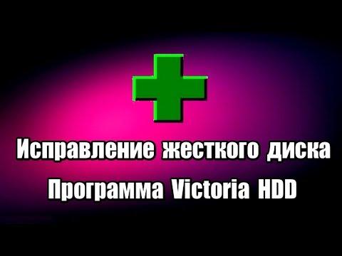 Исправление жесткого диска. Программа Victoria HDD