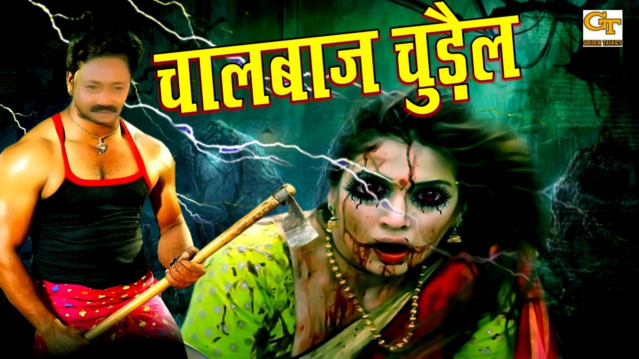 चालबाज चुड़ैल - South Indian Thriller Movie In Hindi Dubbed @Golden Talkies