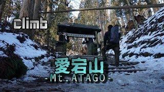 【登山部】京都 愛宕山  巡礼の旅  Mt. ATAGO