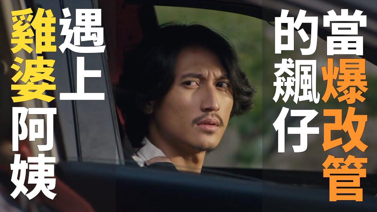 當爆改管的飆仔,遇上雞婆阿姨 🇹🇭 泰國溫馨輪胎廣告