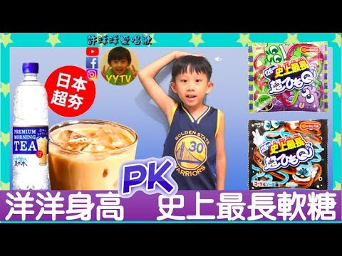 YY height PK longest candy! Transparent milk tea is actually doing from⋯⋯ [YYTV ]