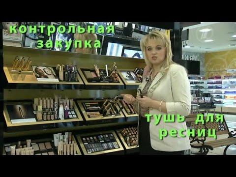 Контрольная закупка Тушь для ресниц  Контрольная закупка Тушь для ресниц Смотреть передачи онлайн