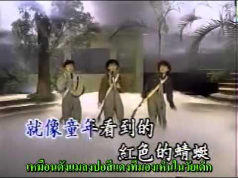 6. Xiao Hu Dui 1990 Red Dragonfly