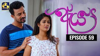 Aeya Episode 59 || ''ඇය ''  ||  13th January 2020 Thumbnail