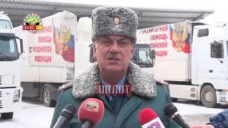 • 74-й гуманитарный конвой МЧС России в Донецке
