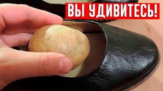 Вот почему засунуть чищеный картофель в обувь ОТЛИЧНАЯ ИДЕЯ Этот совет пригодится всем