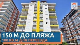 Квартира в Алании, Махмутлар. Инвестиции в свое будущее. Недвижимость в Турции    RestProperty