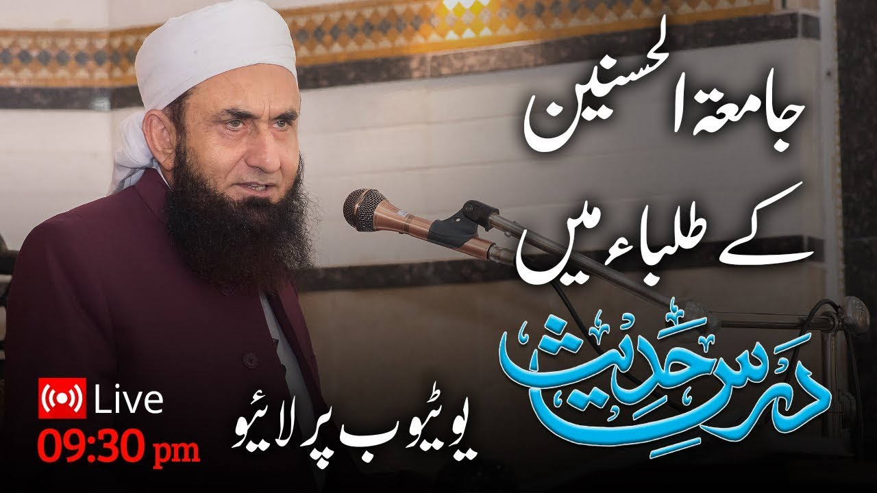 Live - براہ راست | Dars-e-Hadith | Molana Tariq Jameel Latest Bayan 24-Feb-2019