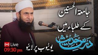 Live - براہ راست   Dars-e-Hadith   Molana Tariq Jameel Latest Bayan 24-Feb-2019
